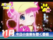 2010冬~アニメ主題歌のTop3ランキング