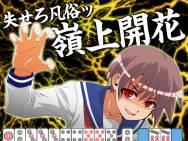 【麻雀】森田の麻雀配信!!【さっき起きた・・・】