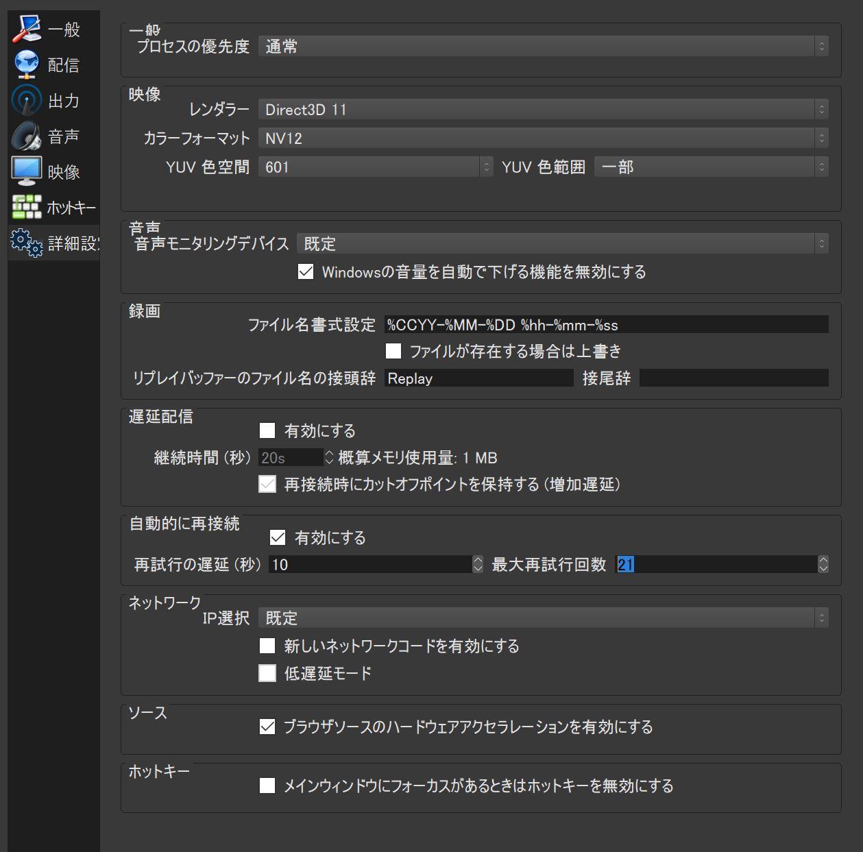 obs_studio_setting.JPG
